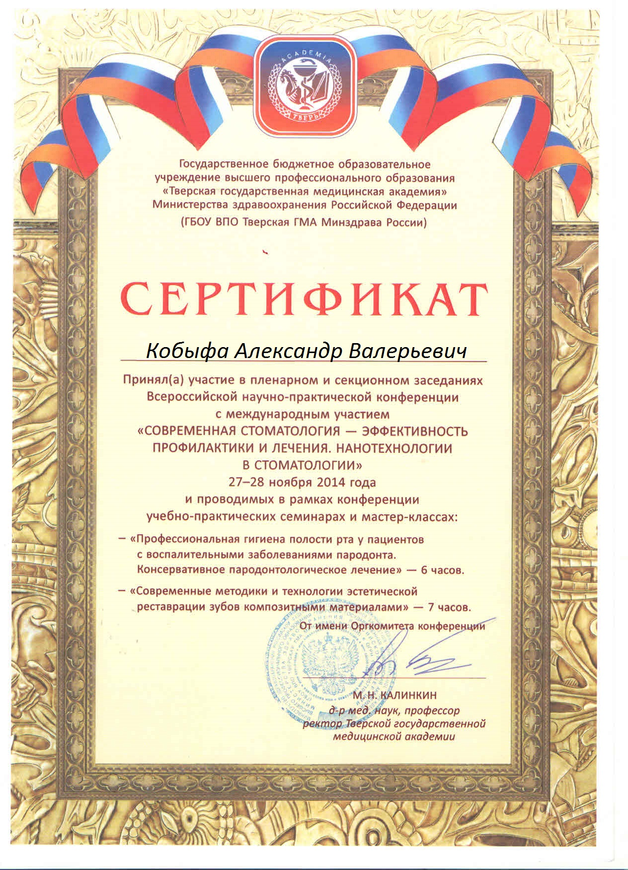 Сертификат 7.