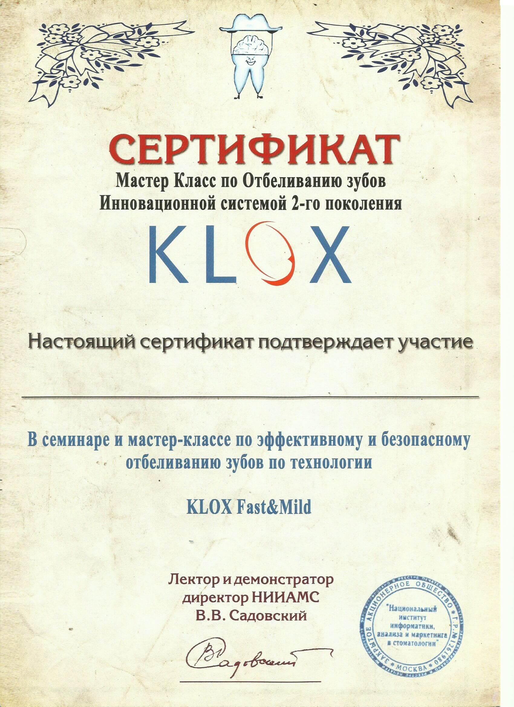 Сертификат KLOX