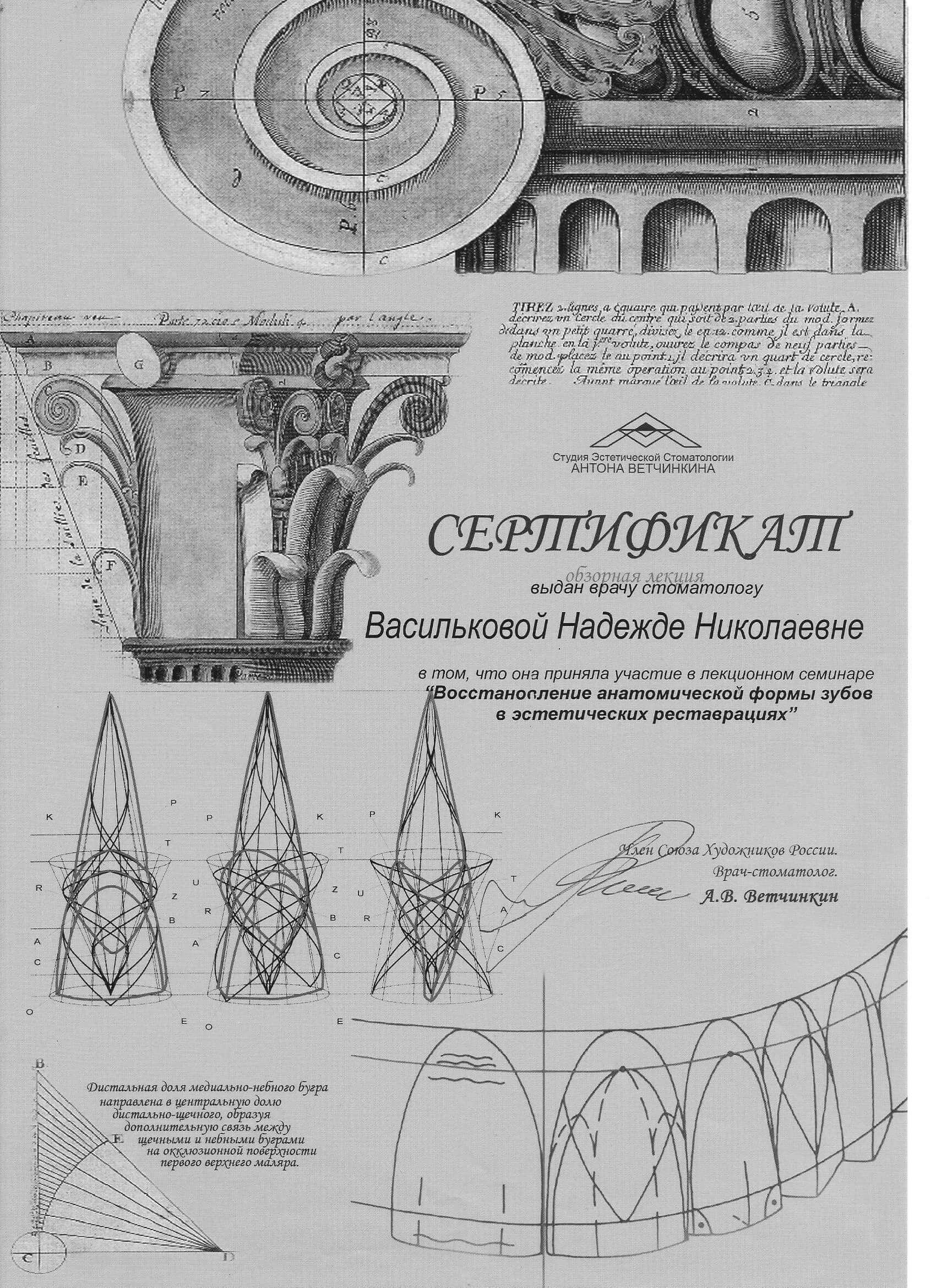 Сертификат Ветчинкин Реставрация