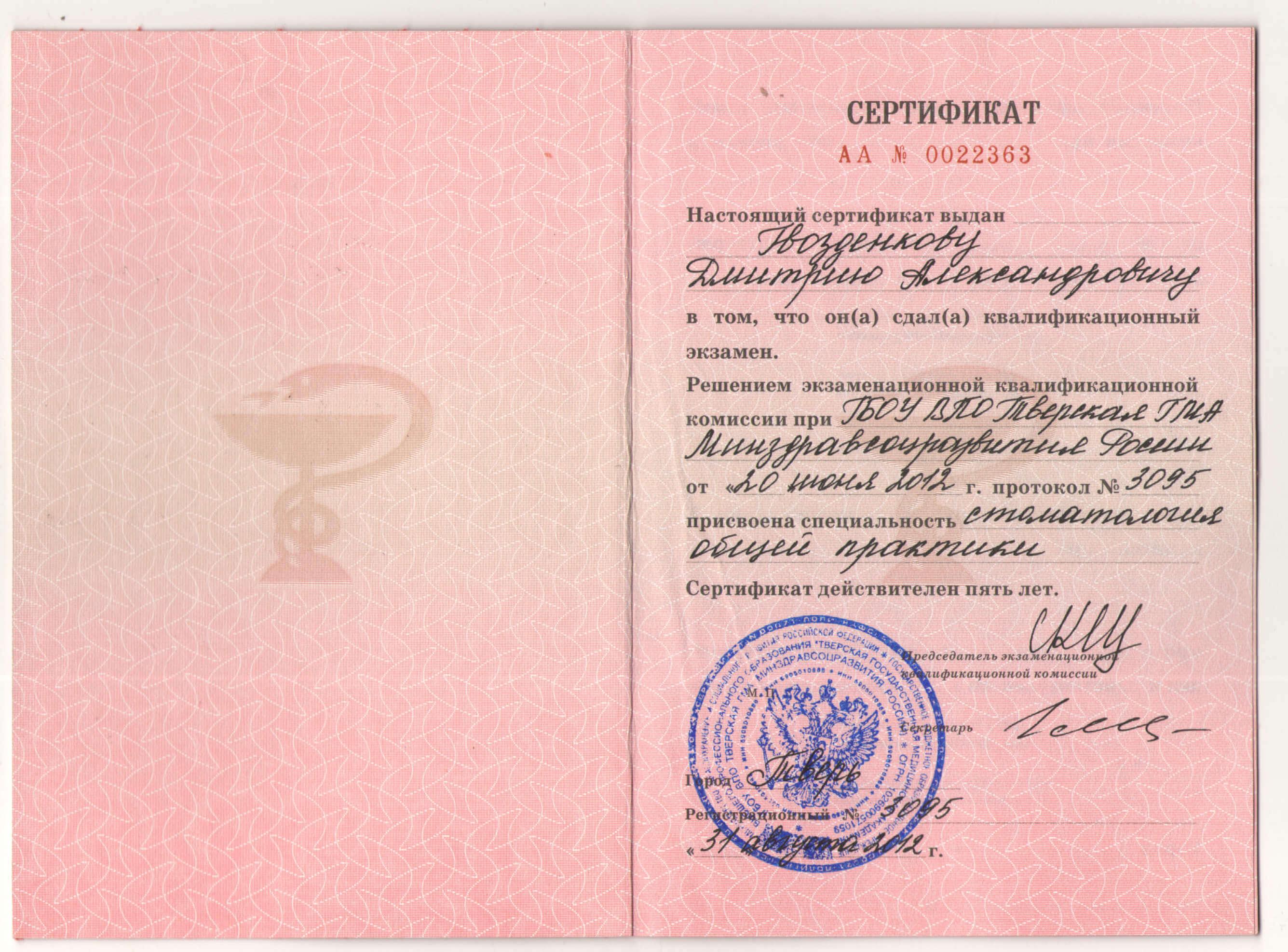 Сертификат интернатура