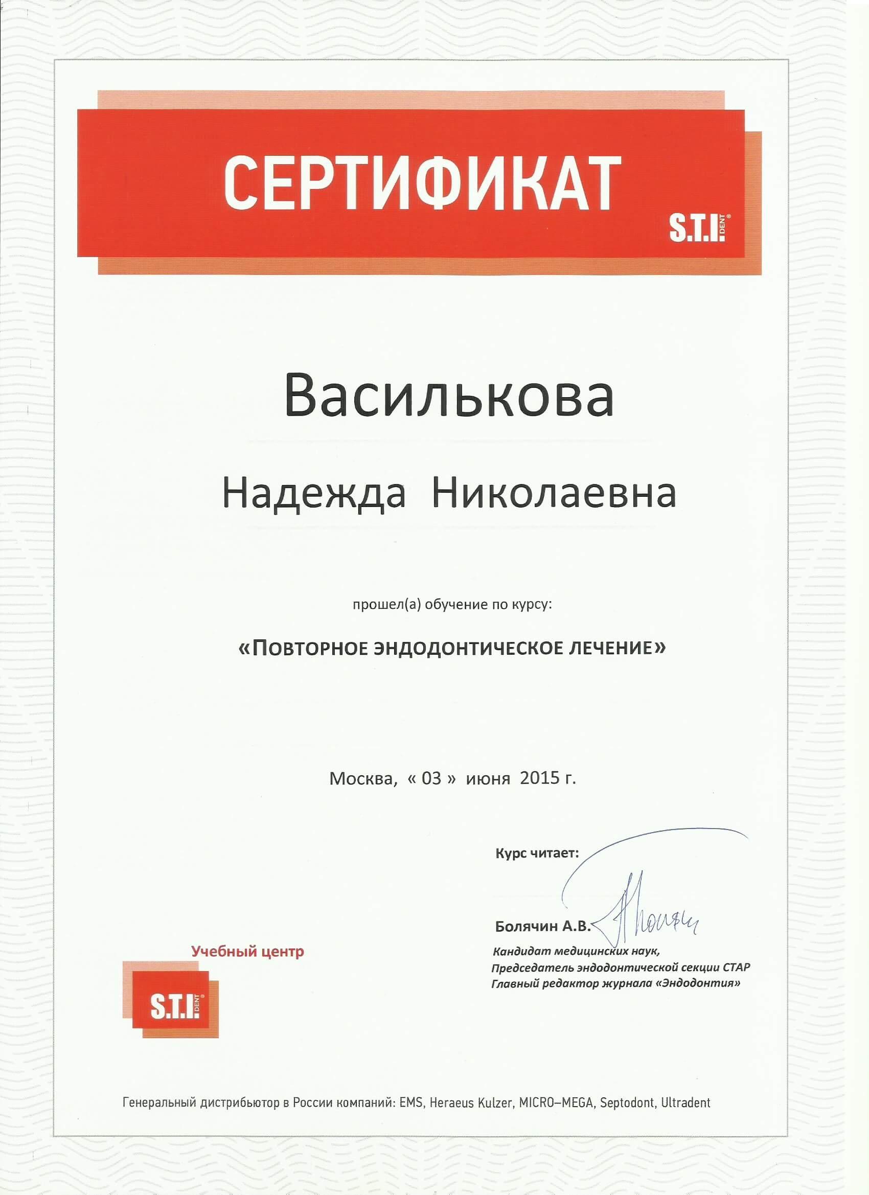 Сертификат от 03.06.2015