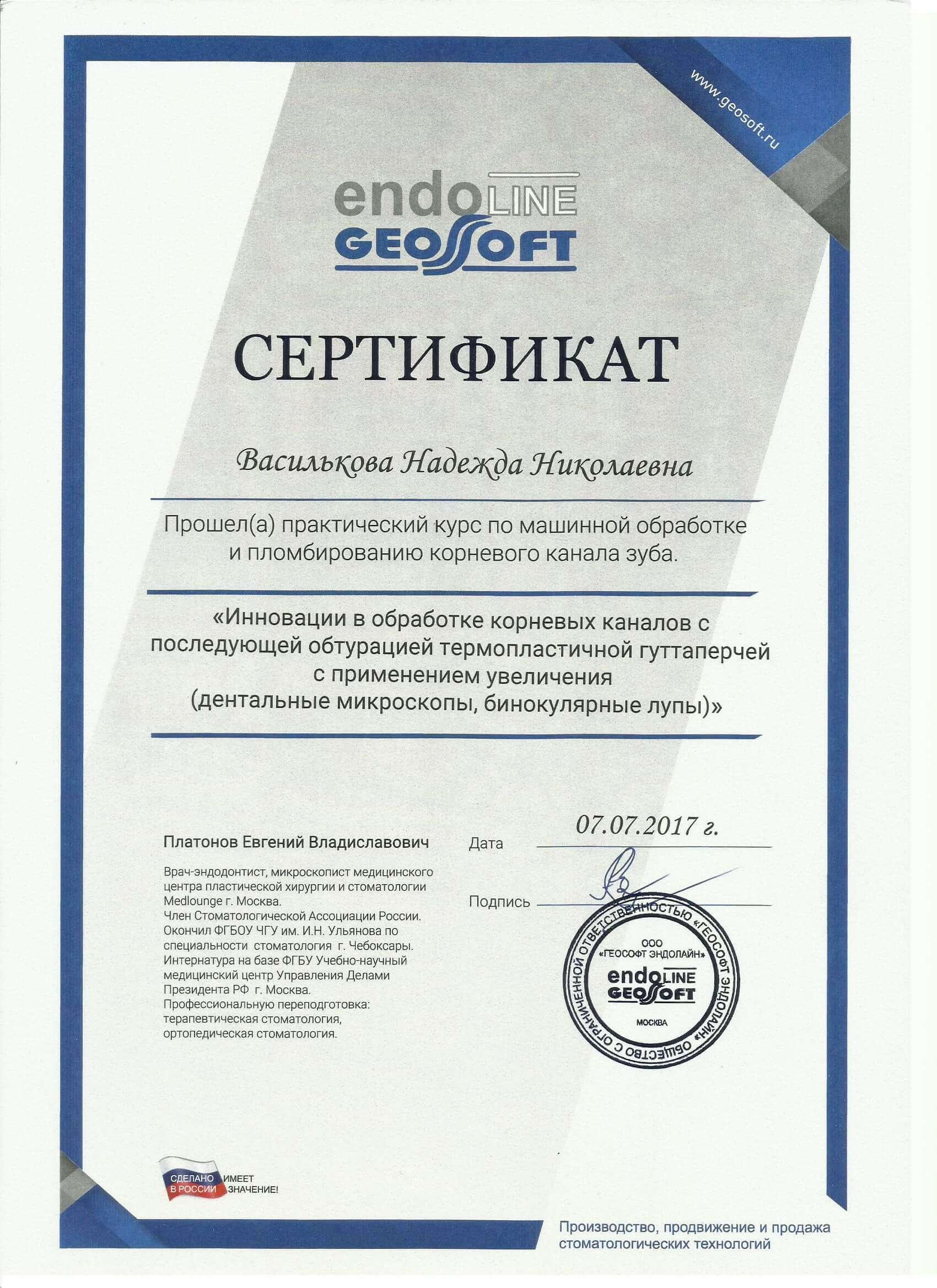 Сертификат от 07.07.2017