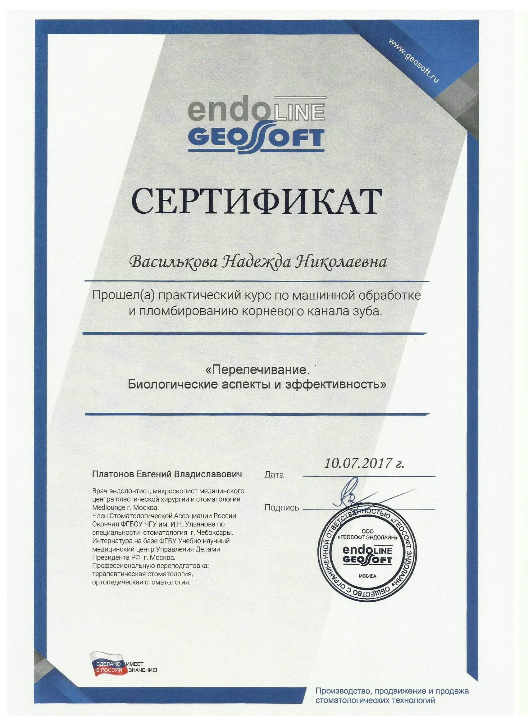 Сертификат от 10.07.2017