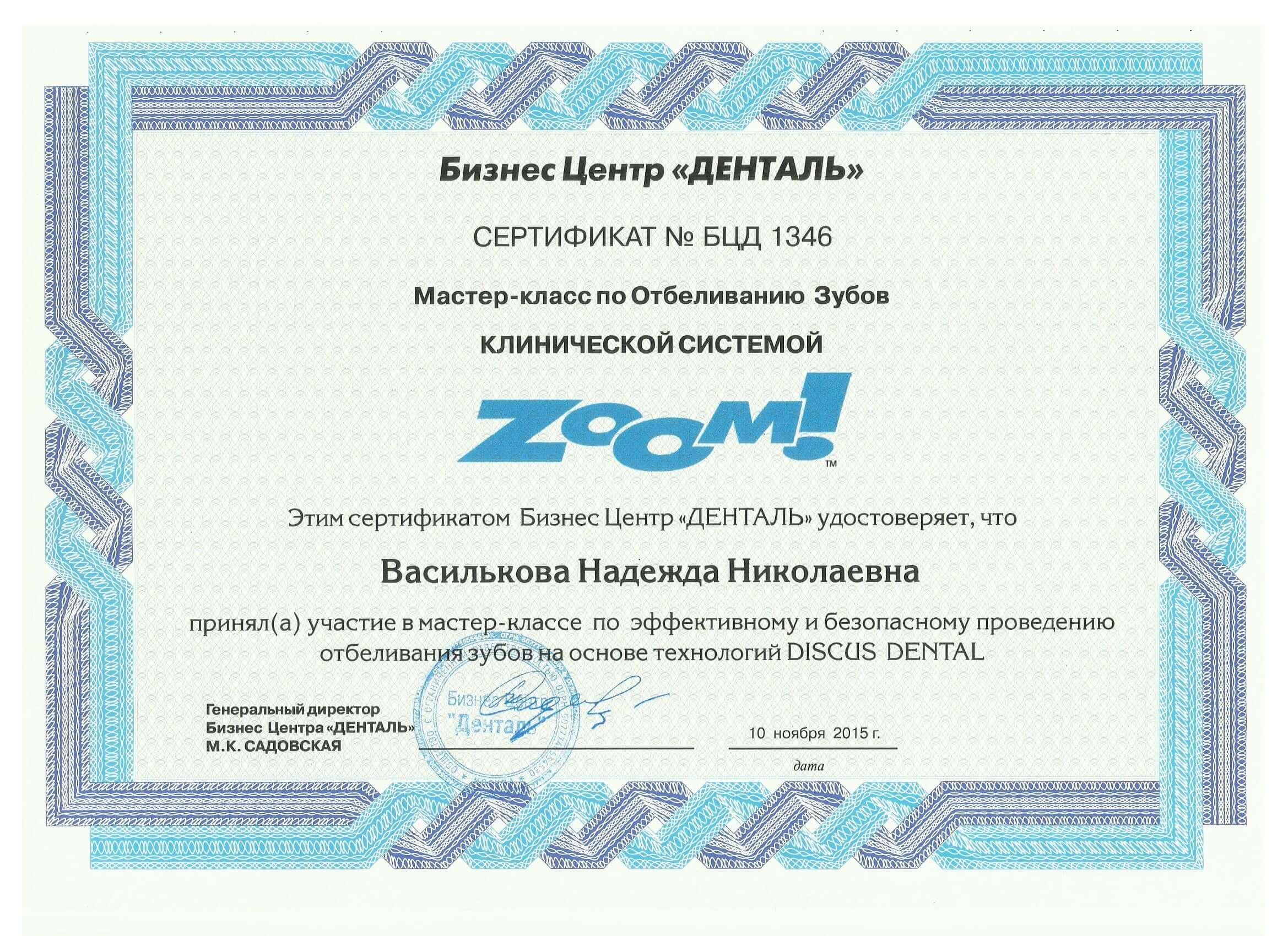 Сертификат от 10.11.2015