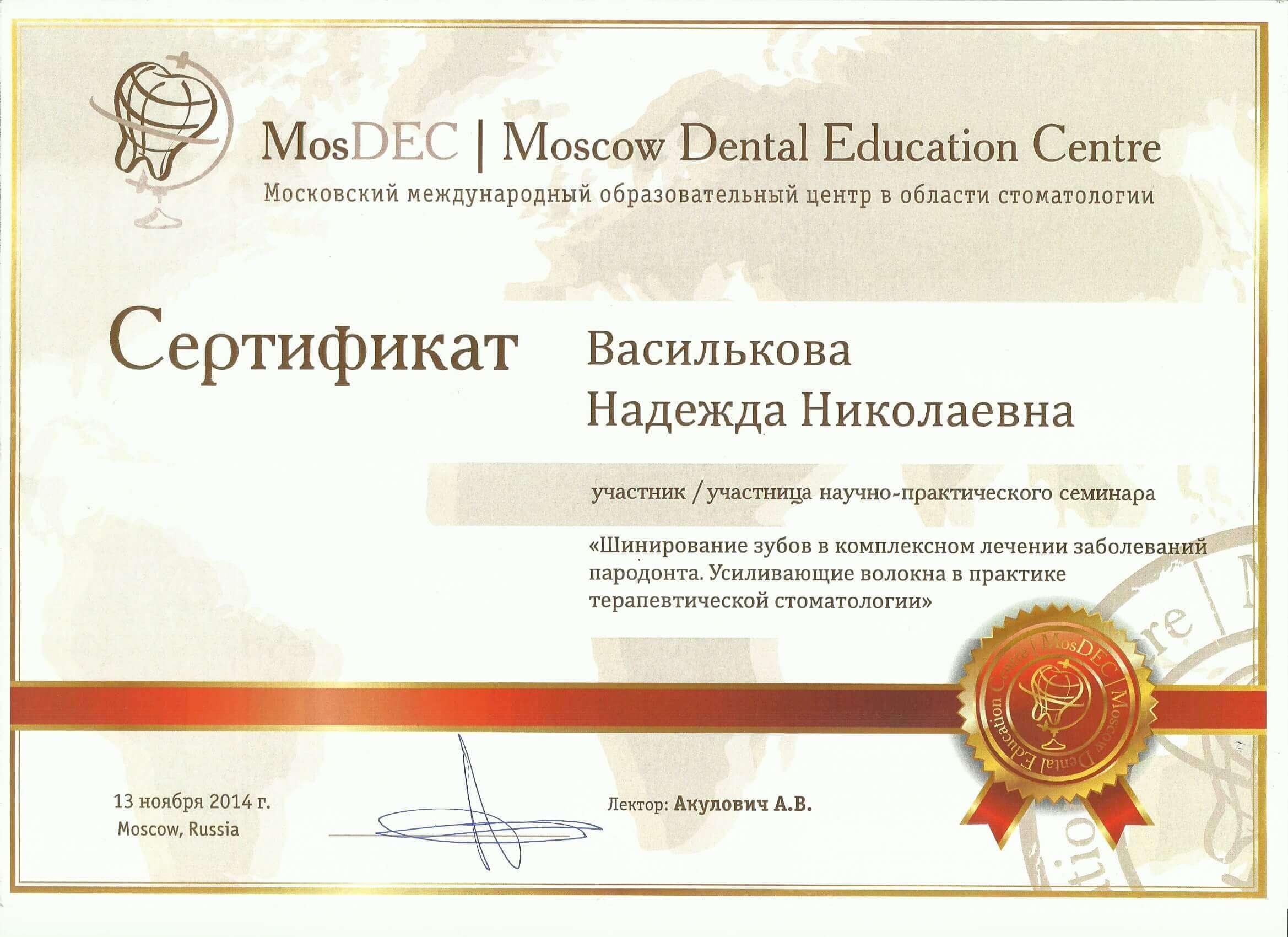 Сертификат от 13.11.2014