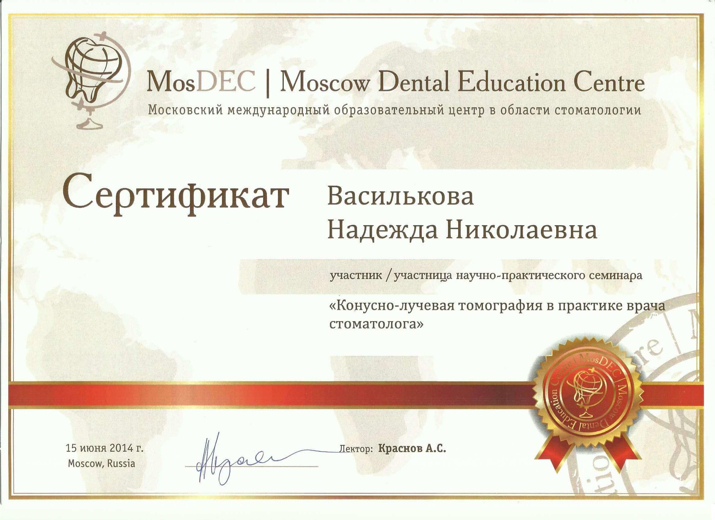 Сертификат от 15.06.2014