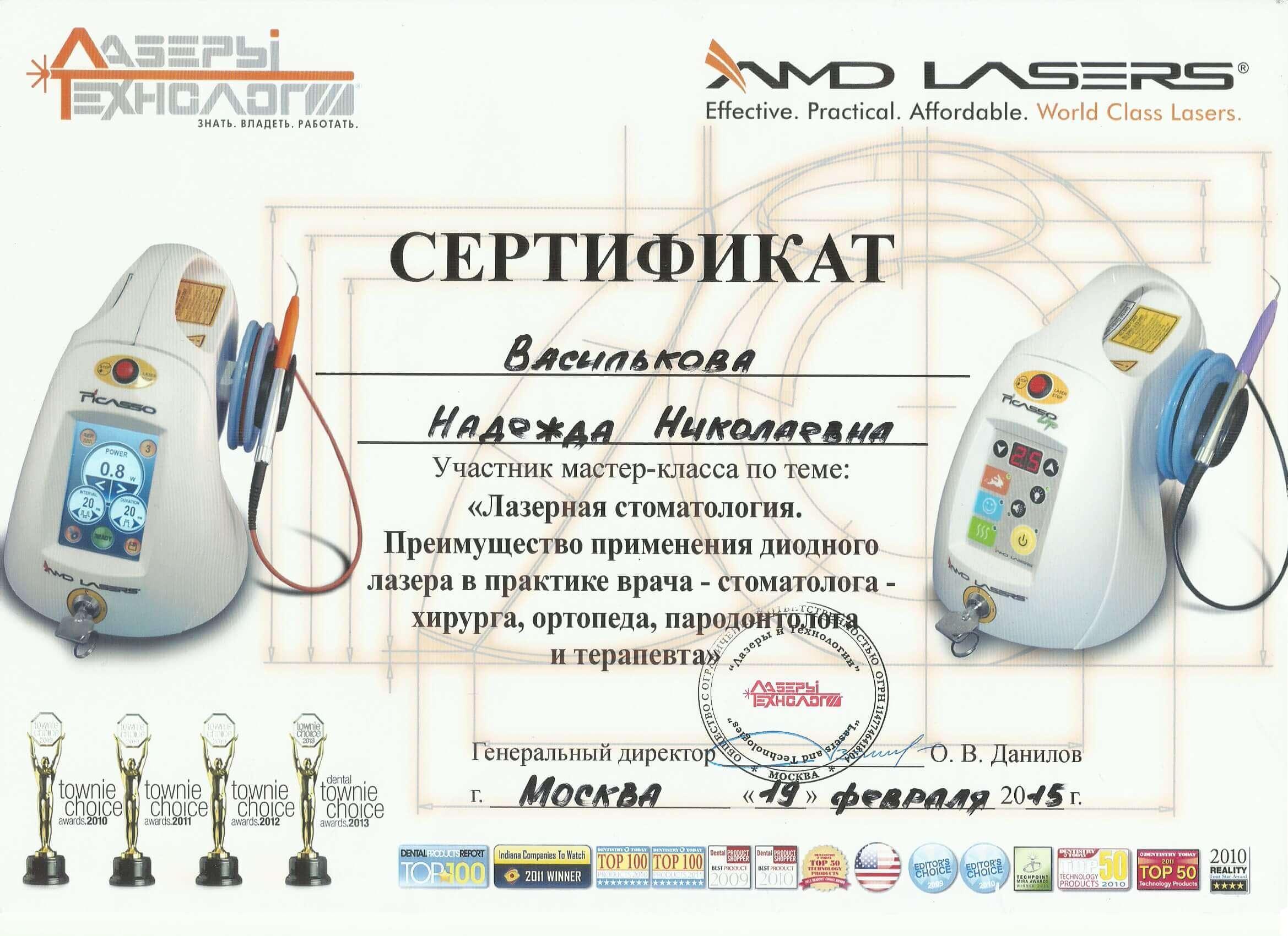 Сертификат от 19.02.2015