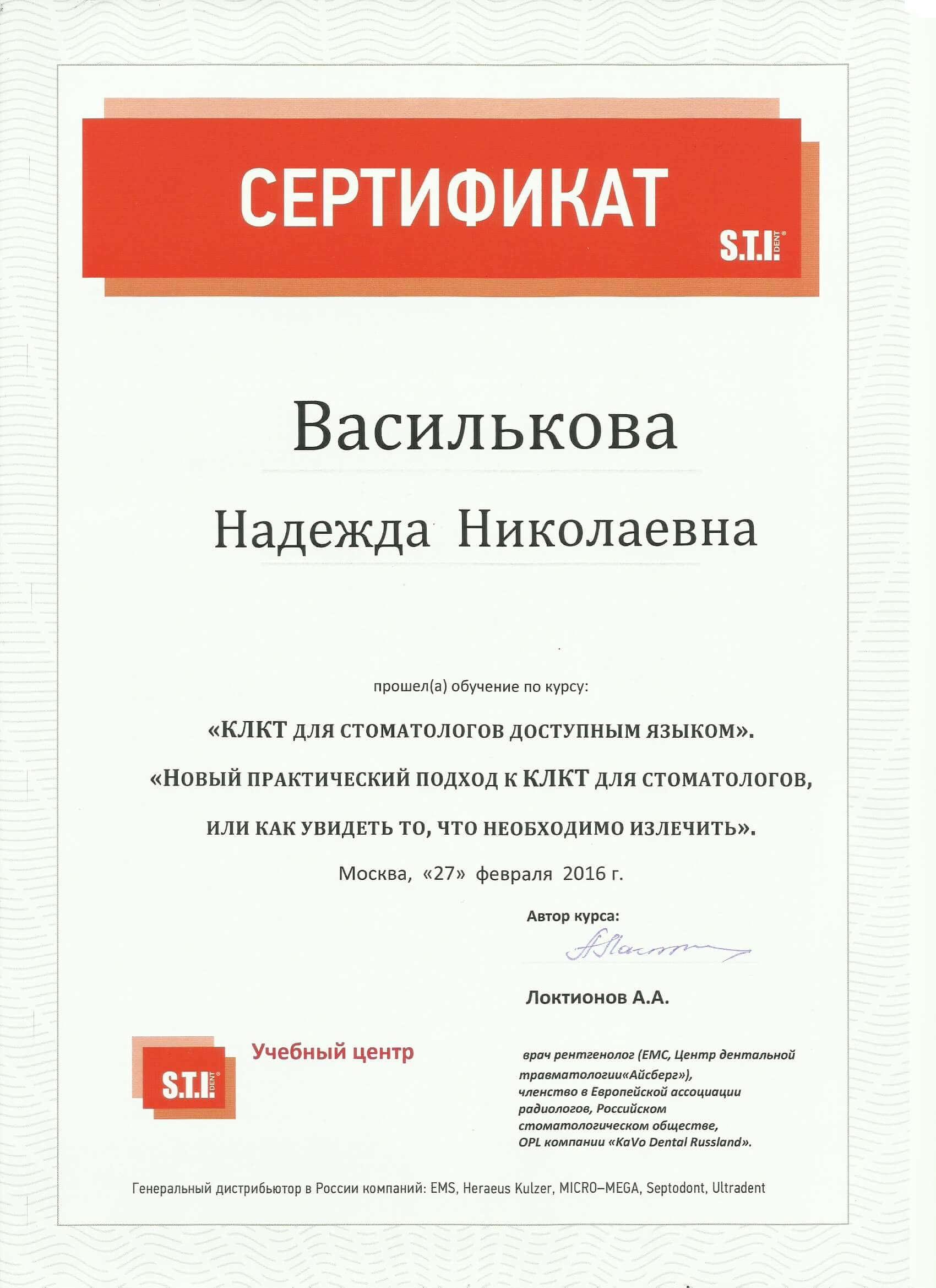 Сертификат от 27.02.2016