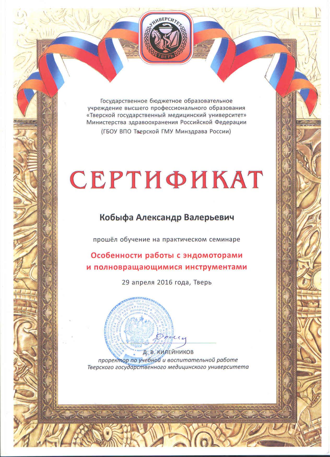 Сертификат.4