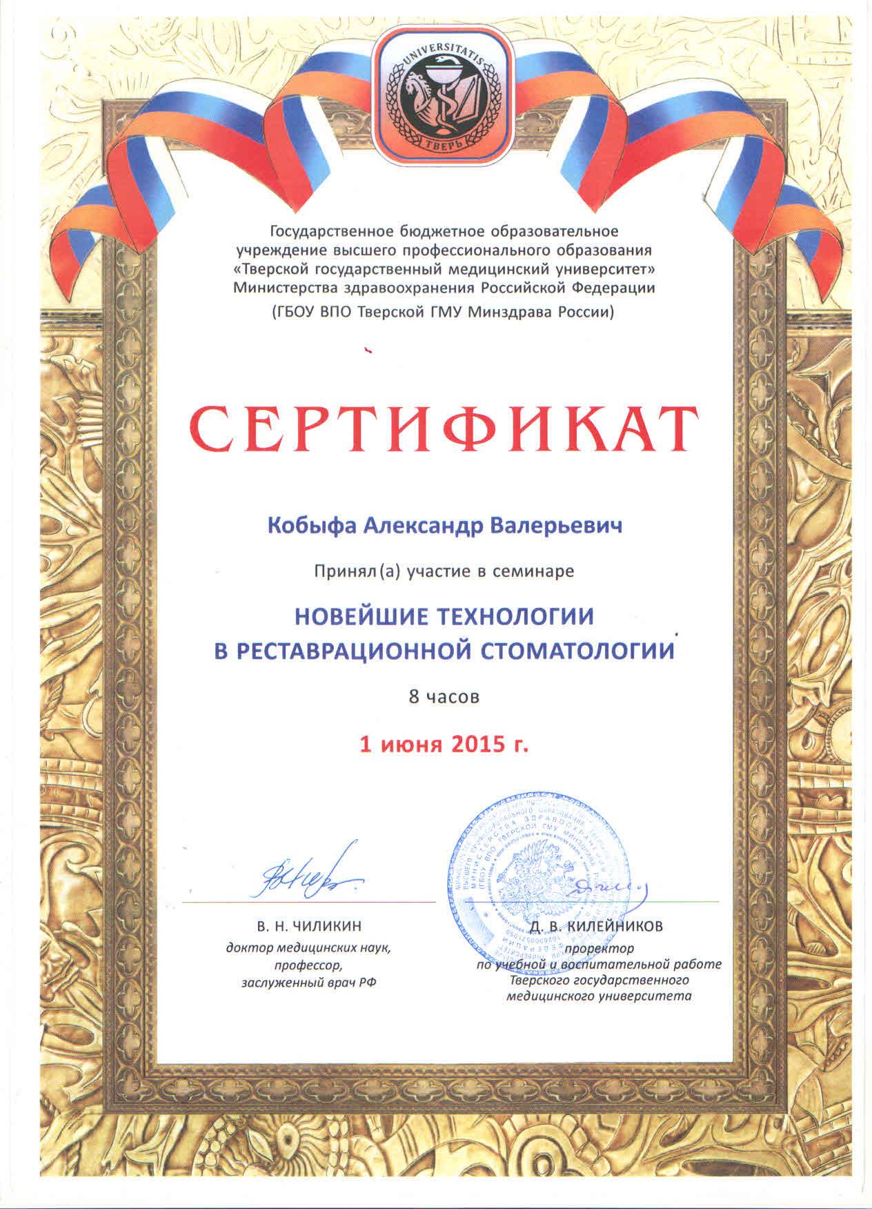 Сертификат.5