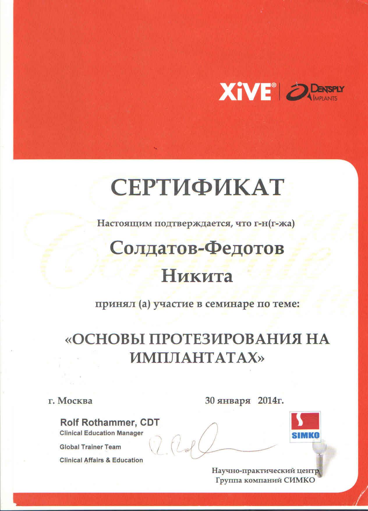 Солдатов Н.В.10pg