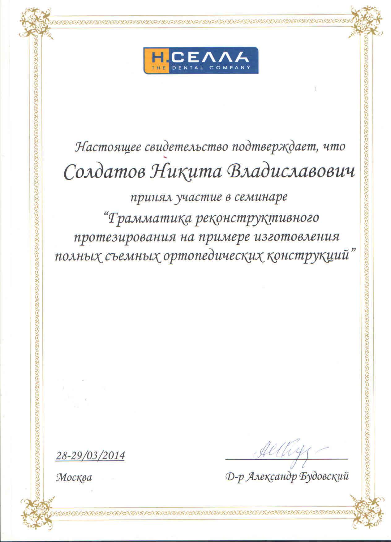 Солдатов Н.В.11pg