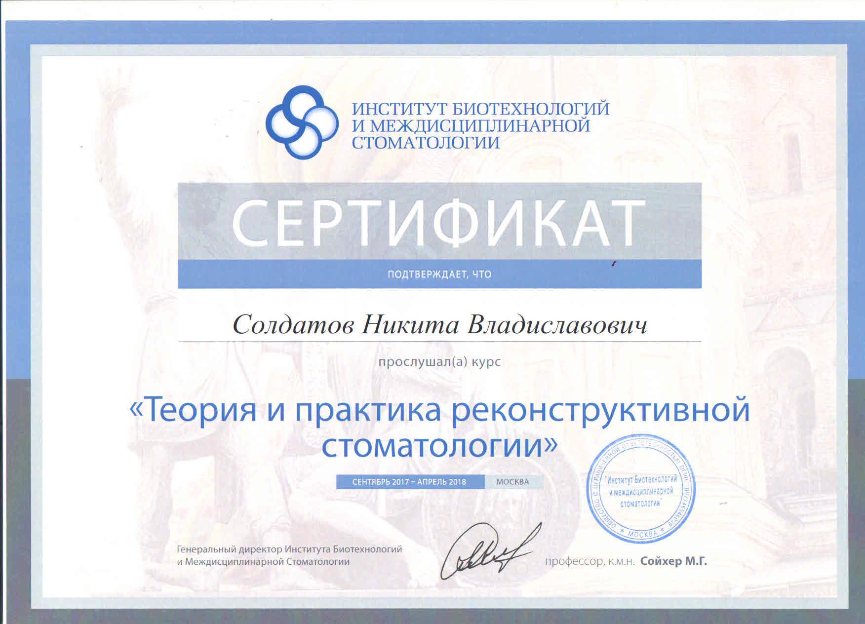 Солдатов Н.В.3jpg