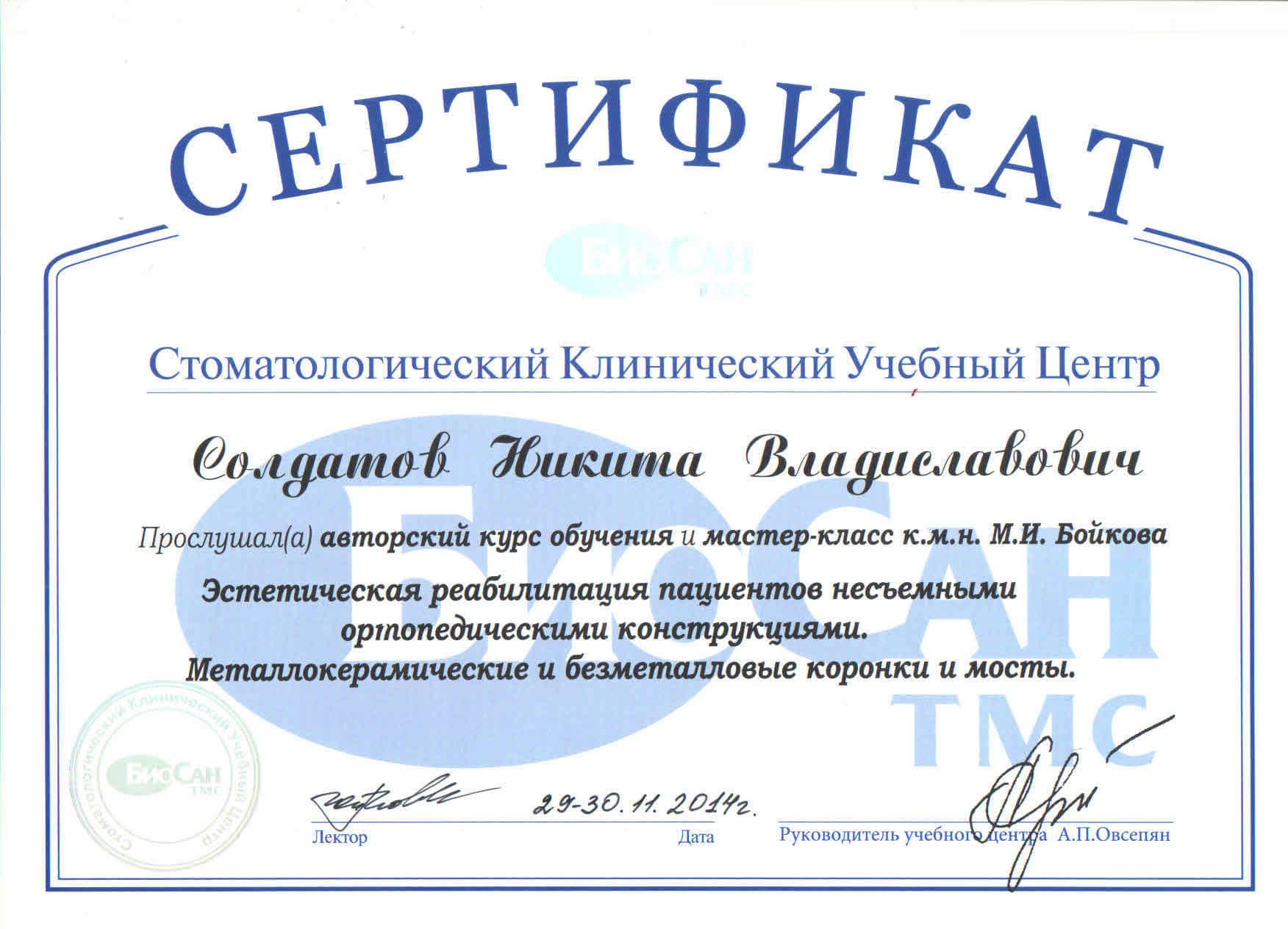 Солдатов Н.В.6pg
