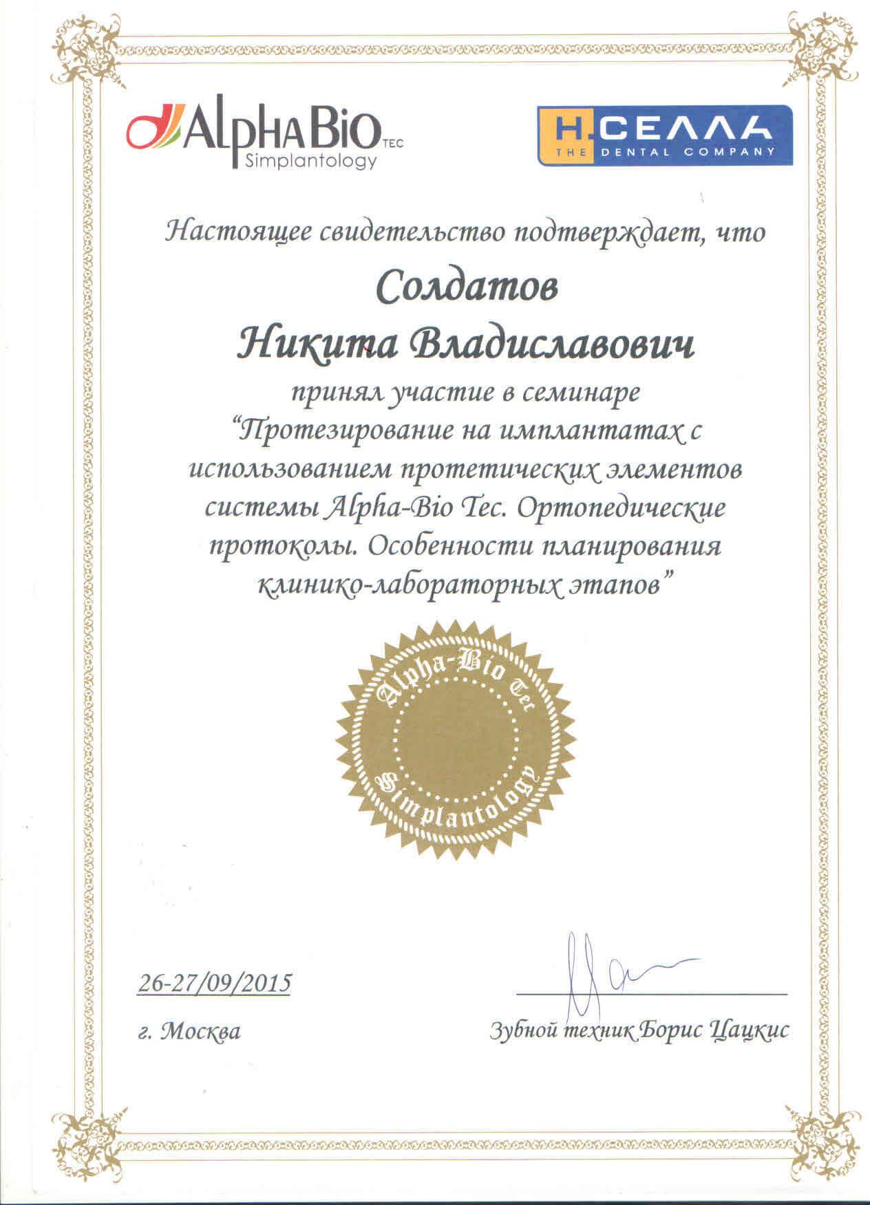Солдатов Н.В.7pg