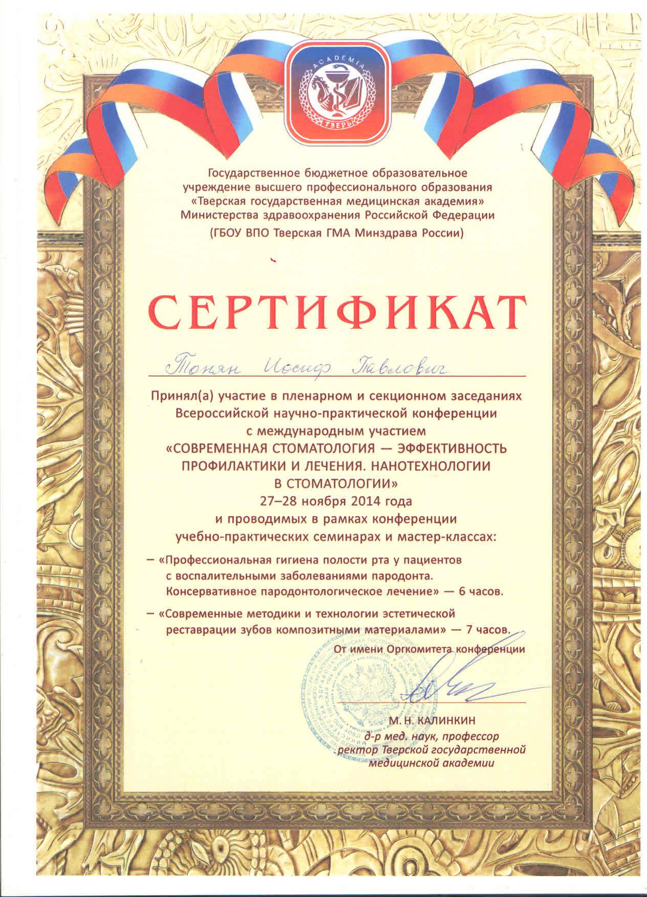 Тонян И.П.1
