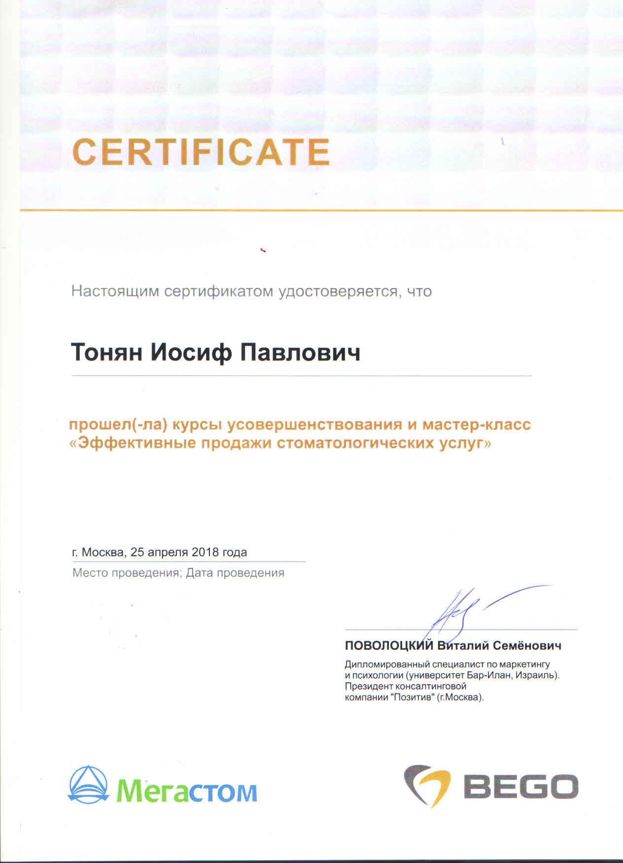 Тонян И.П.4