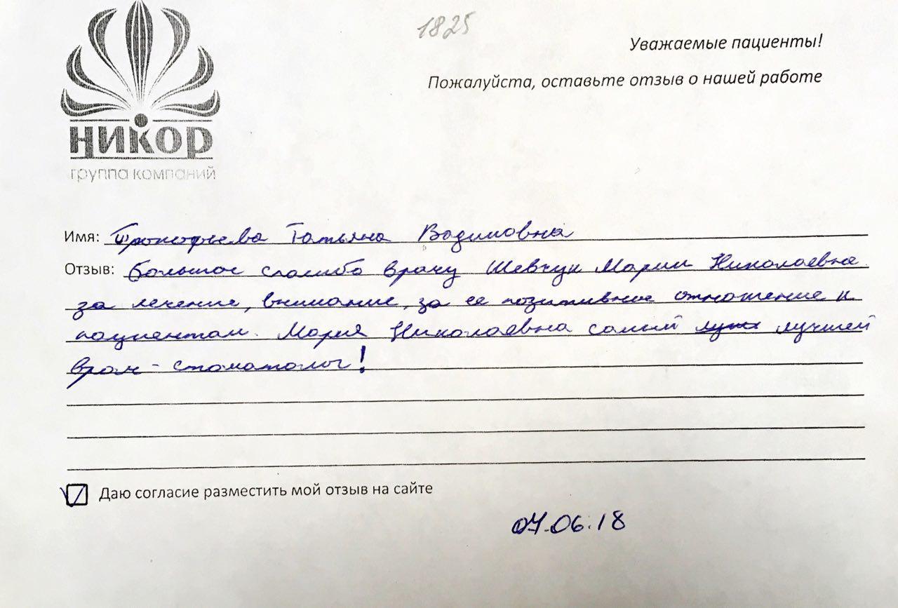 Татьяна Вадимовна