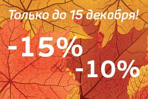 Осенний листопад цен в корпусе 524 (МЖК)
