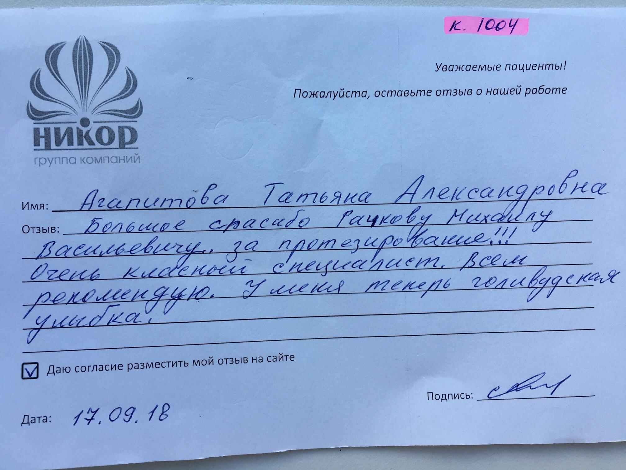 Агапитова Татьяна Александровна