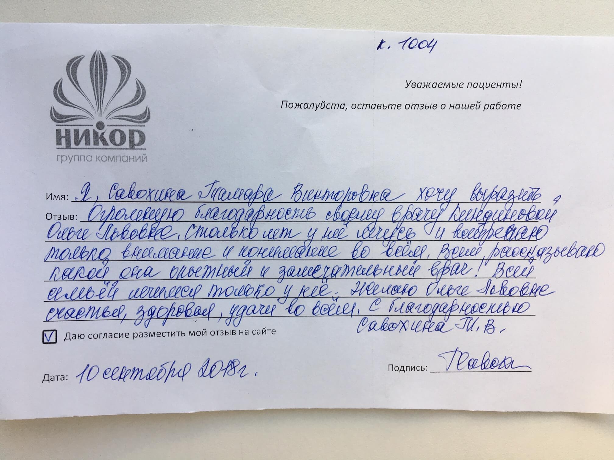 Савохина Татьяна Викторовна