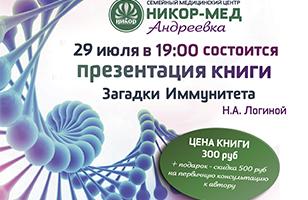 Презентация книги «Загадки Иммунитета» Н. Ю. Логиной