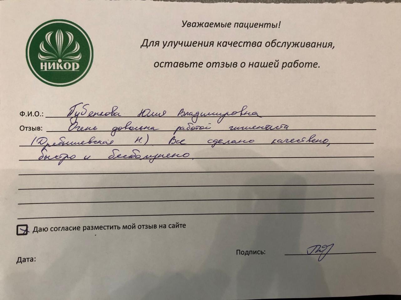 Юлия Владимировна П.