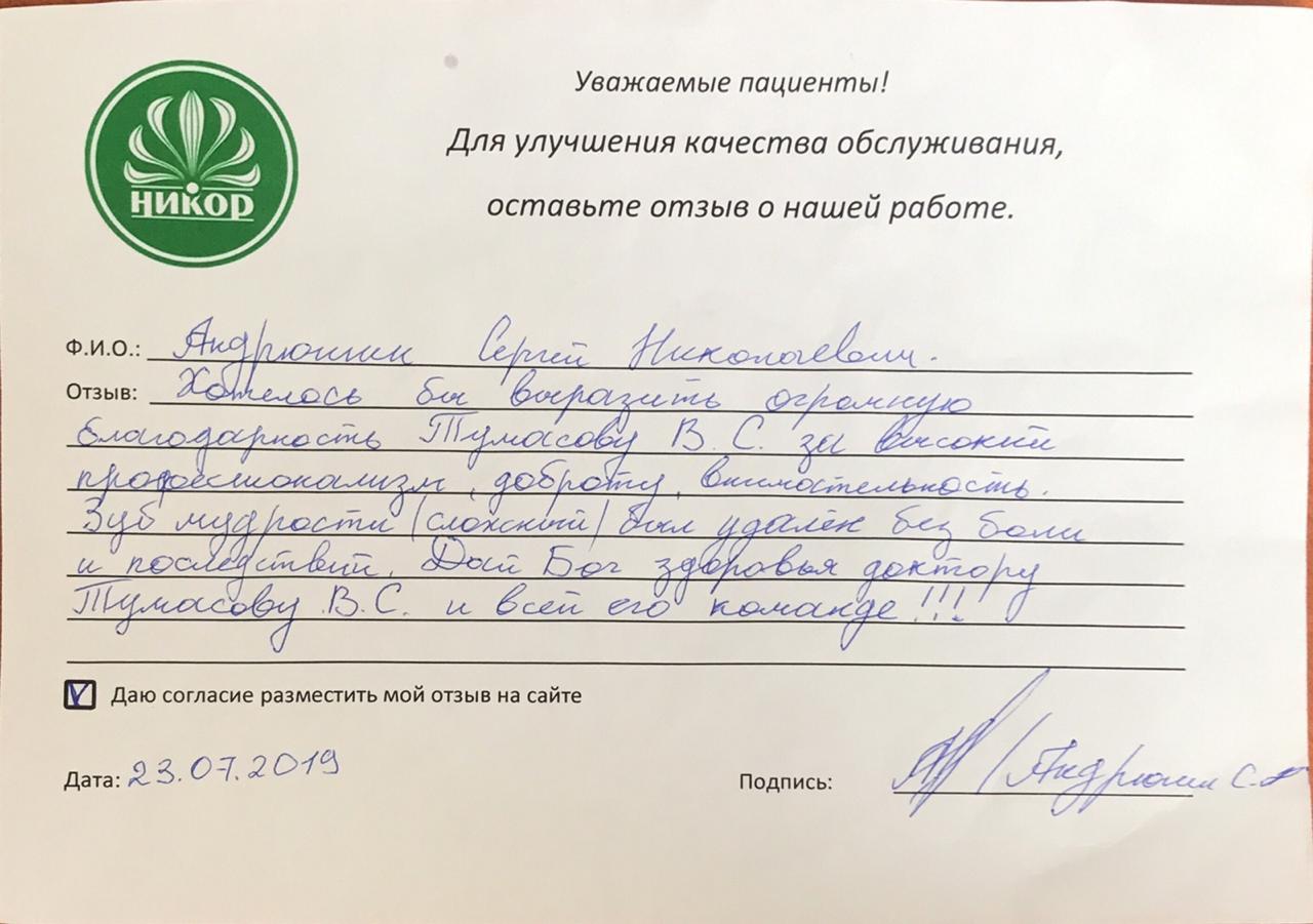 Андрюшин Сергей Николаевич