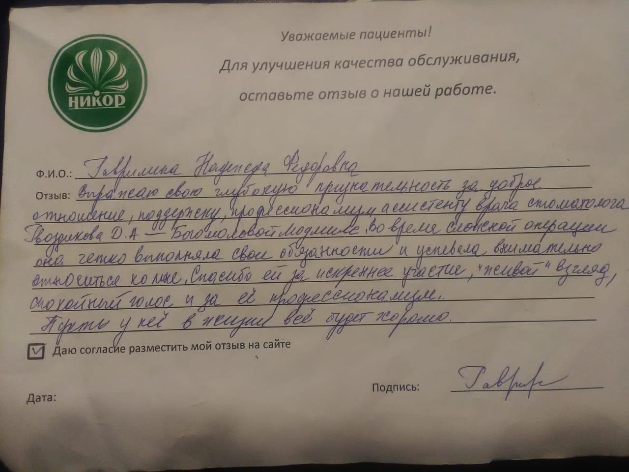 Надежда Федоровна Г.
