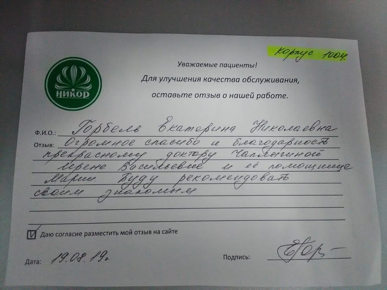 Екатерина  Николаевна  Горбель