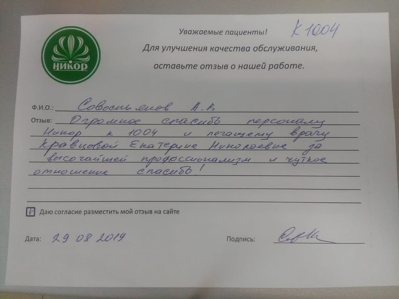 Совостянов А. В.
