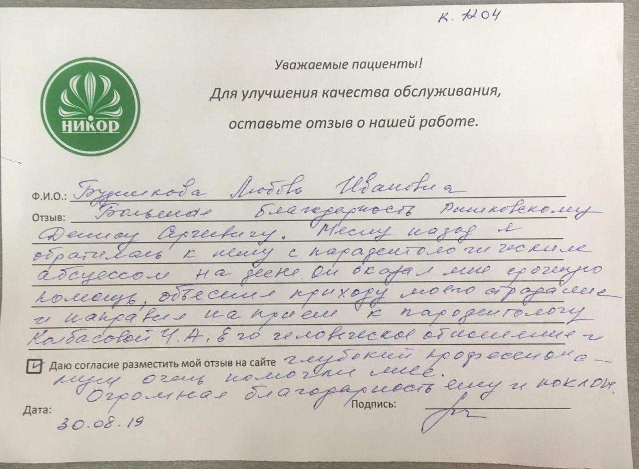 Любовь Ивановна Б.