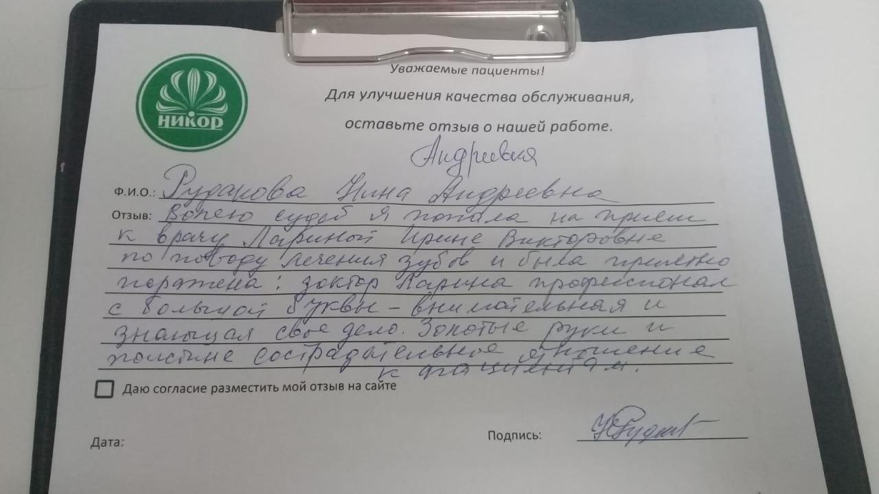 Рудакова Нина Андреевна