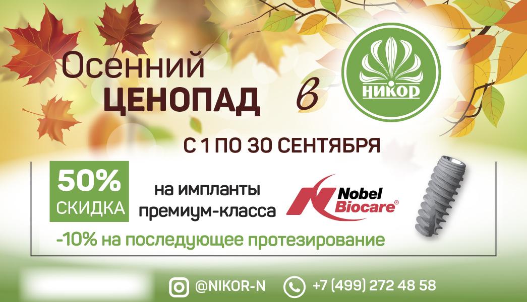 Осенний ценопад в Никор