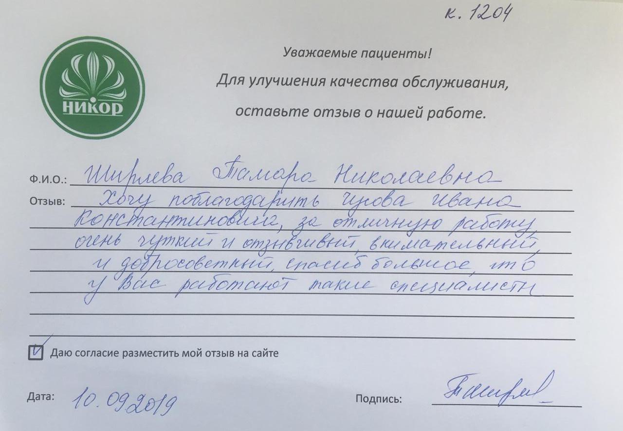 Тамара Николаевна Ш.