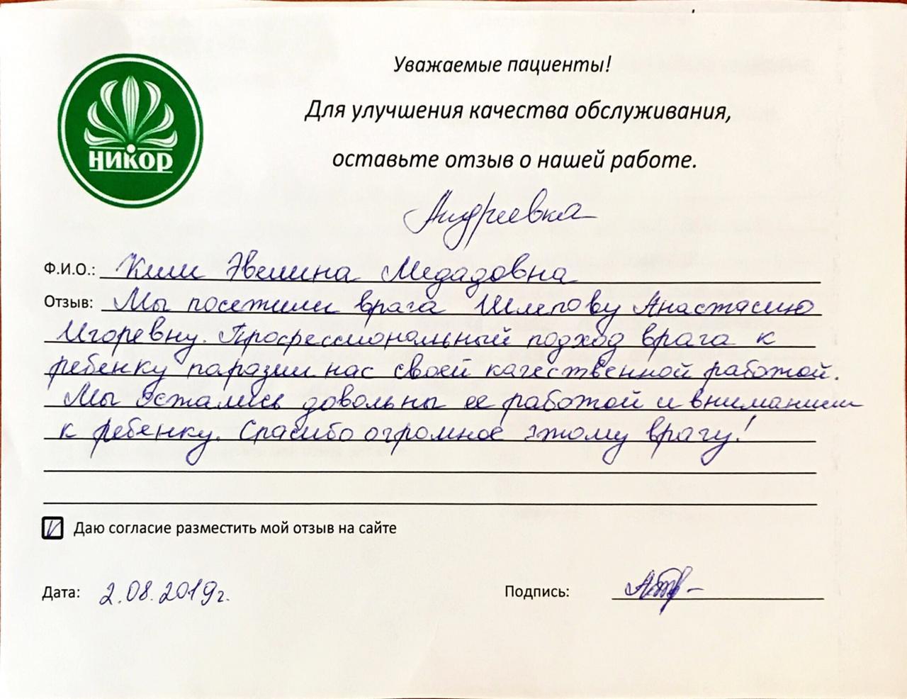Эвелина Медадовна К.