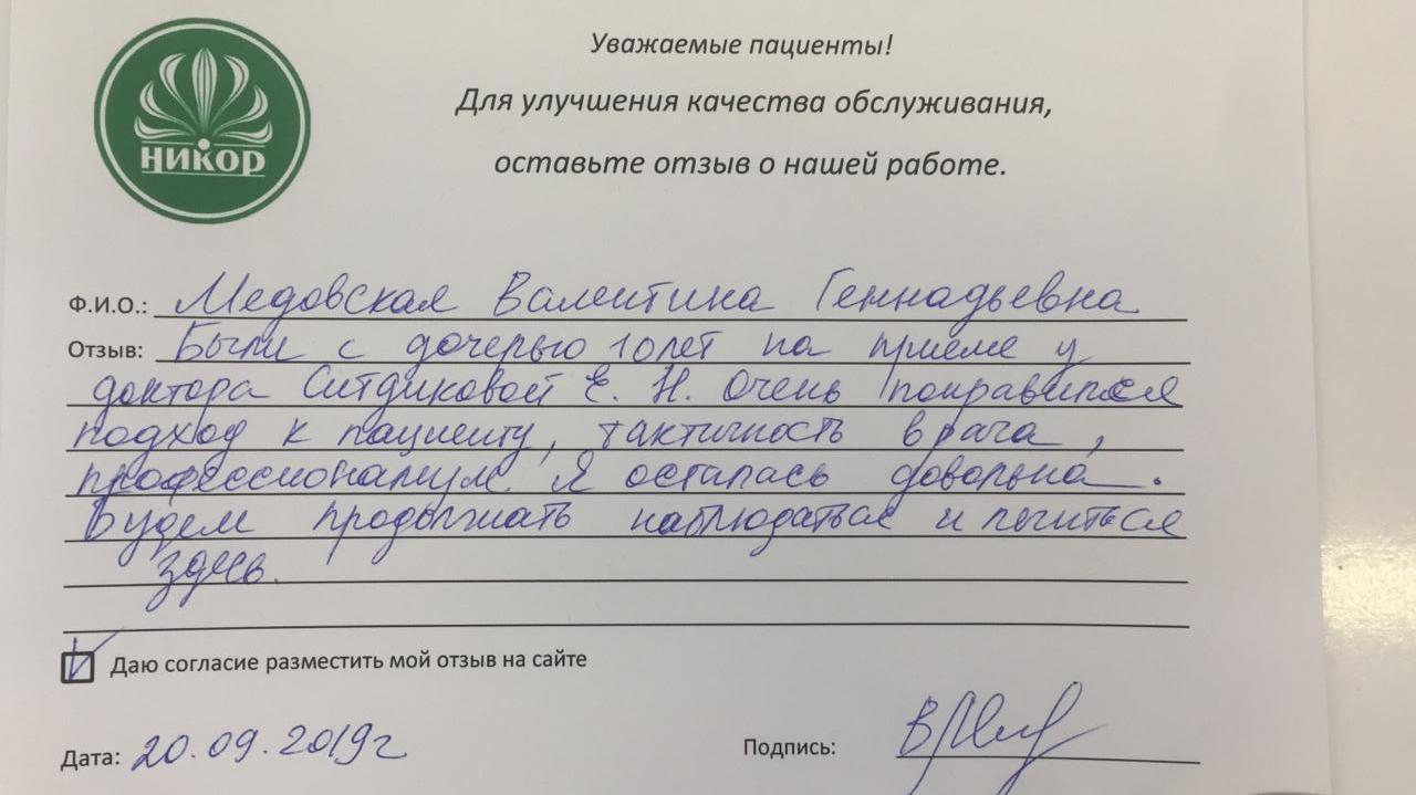 Медовская Валентина Геннадьевна