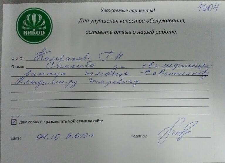 Комраков Г. Н.