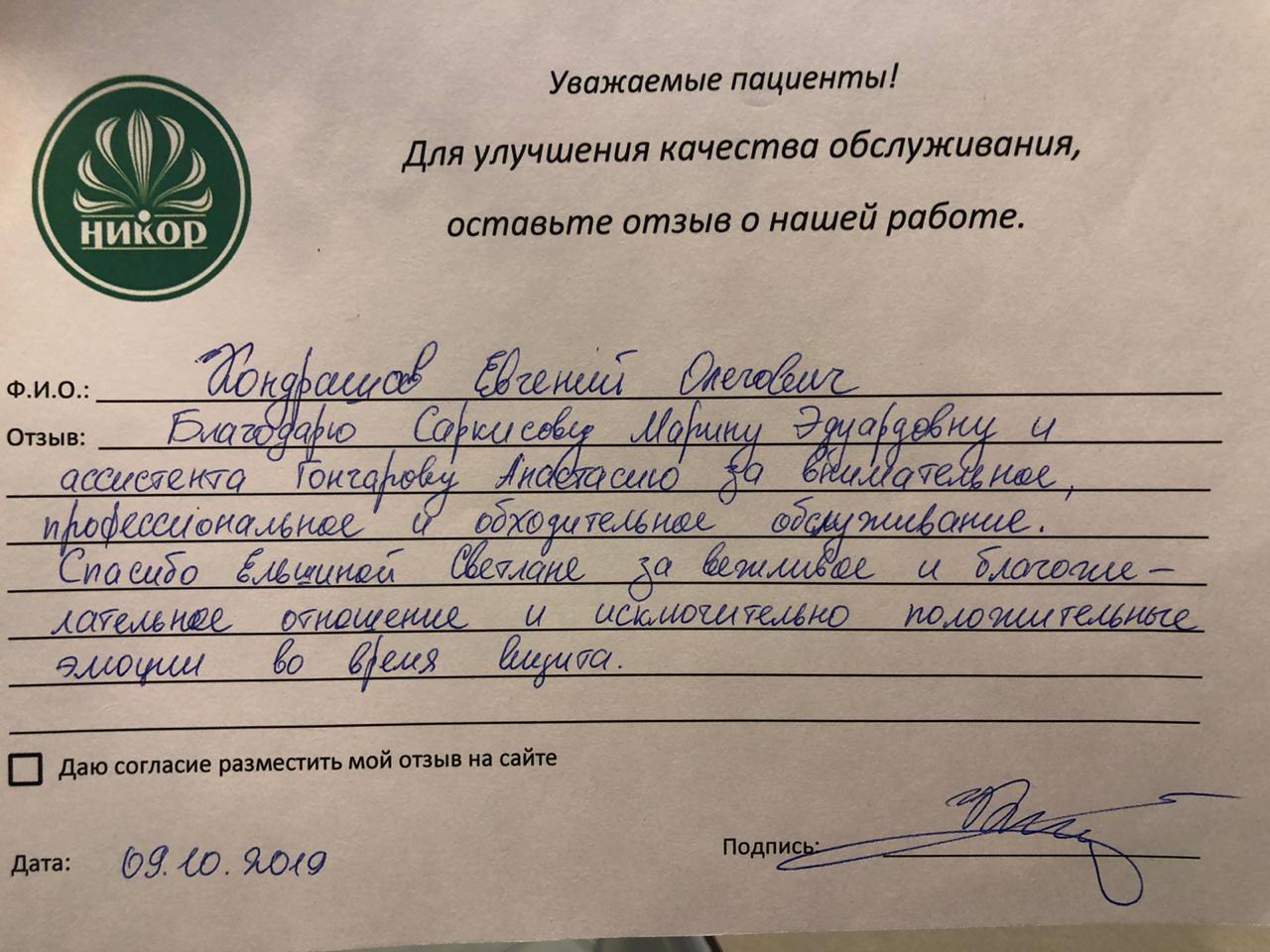 Евгений Олегович К.