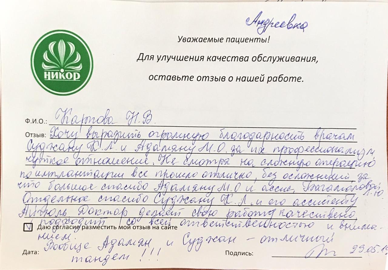 Карпова Н.В.