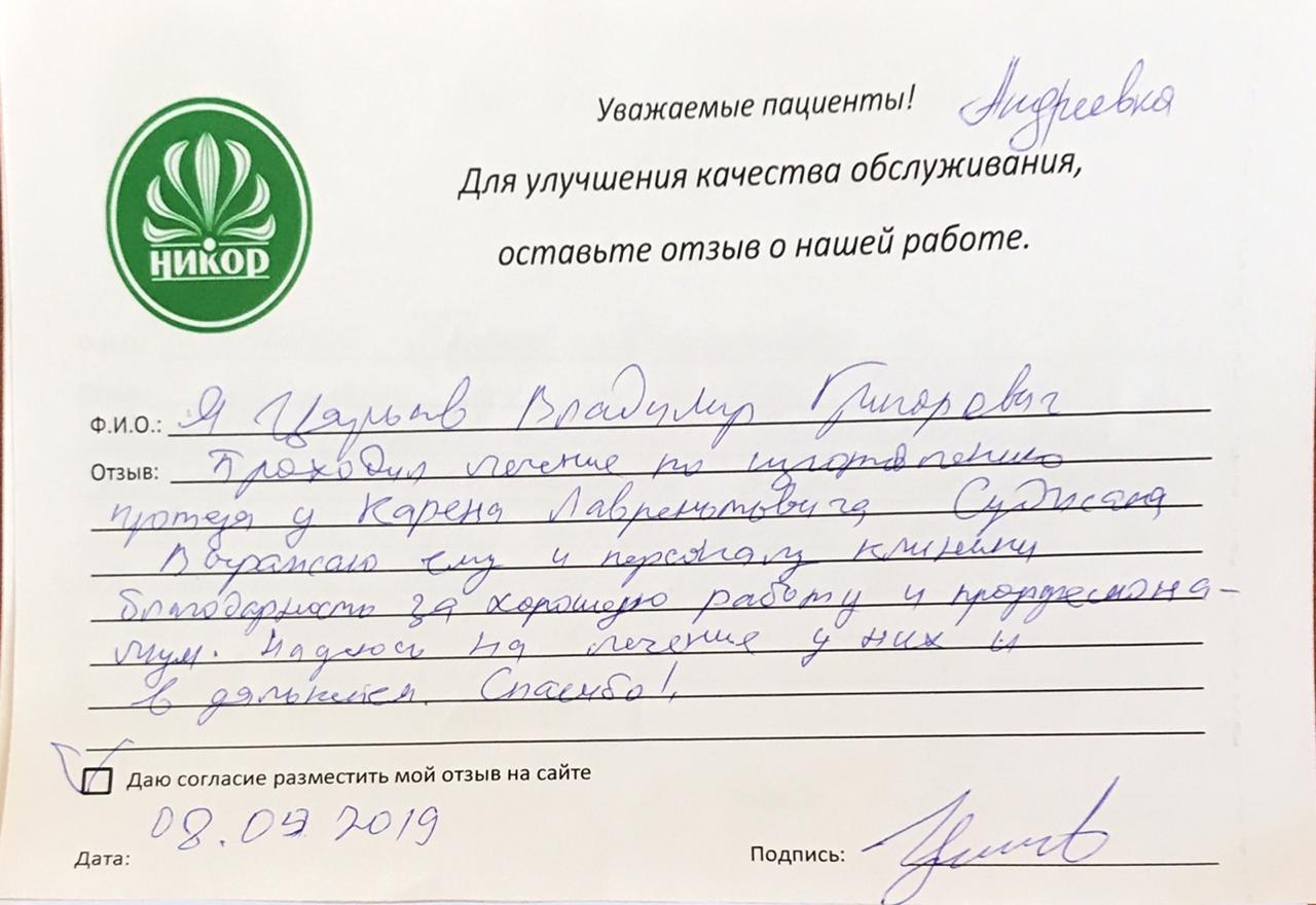Царьев Владимир Григорович