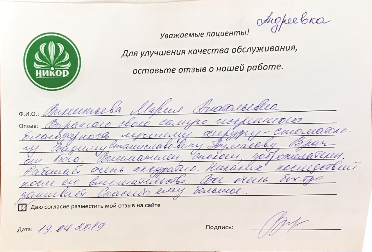 Мария Анатольевна В.