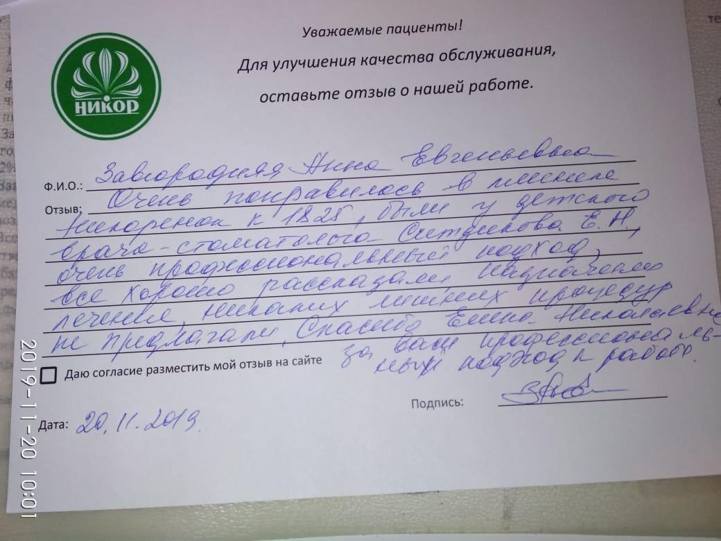 Анна Евгениевна З.