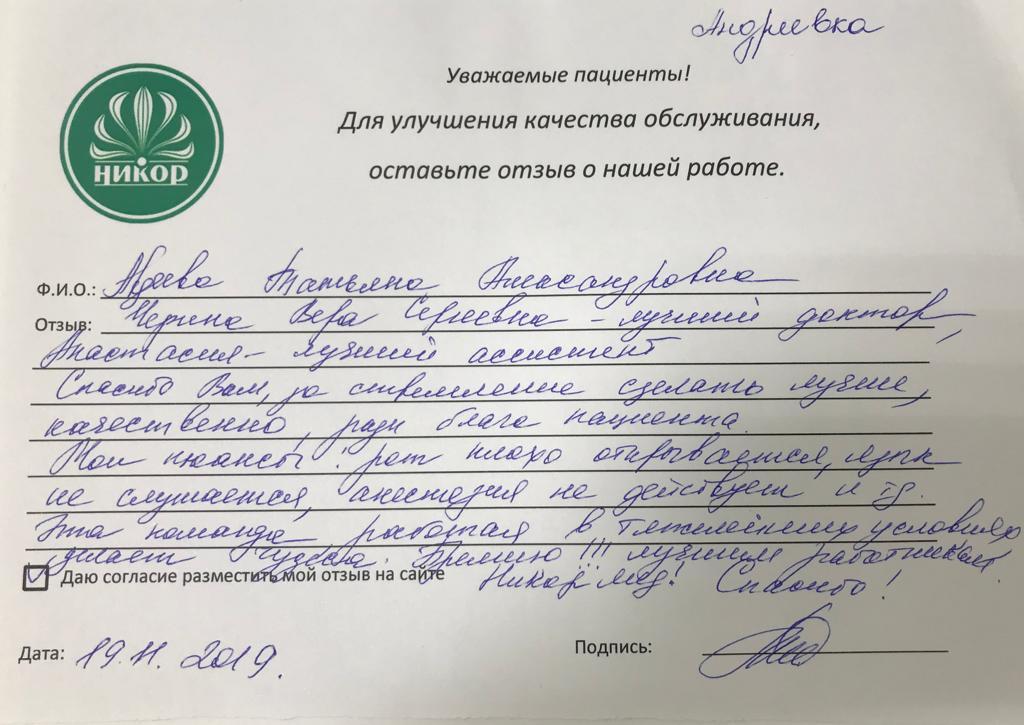Татьяна Александровна А.