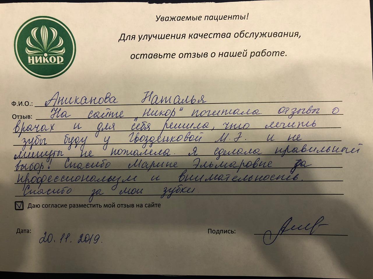 Аниканова Наталья