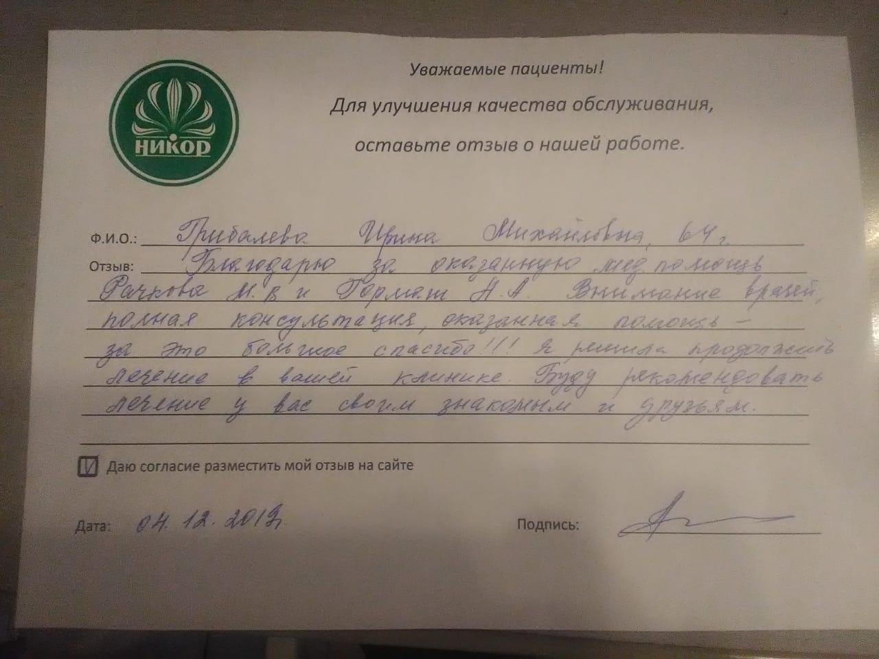 Ирина Михайловна Г.