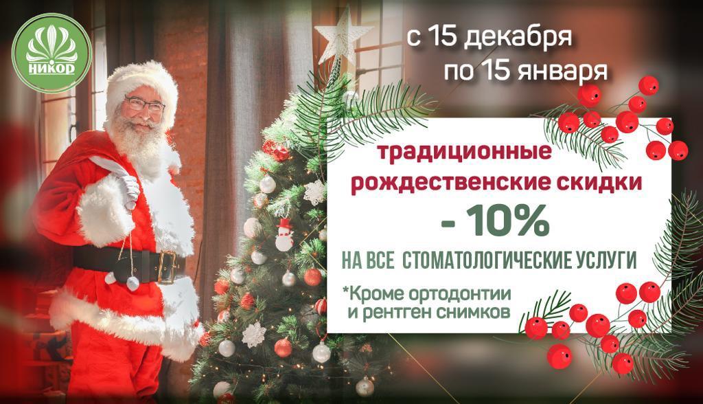 Традиционные Рождественские Скидки 2020