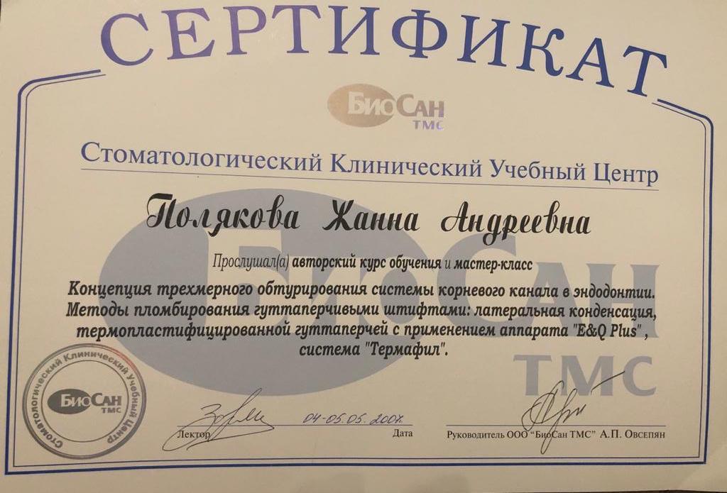 сертификат полякова жанна