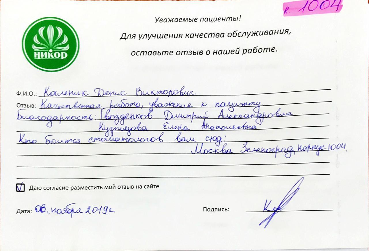 Денис Викторович К.