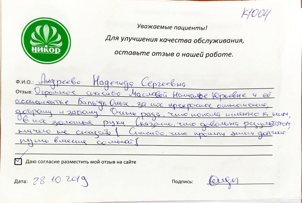 Андреева Надежда Сергеевна